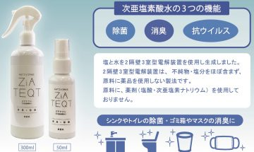 次亜塩素酸水ZiATEQT(ジアテクト) 販売開始