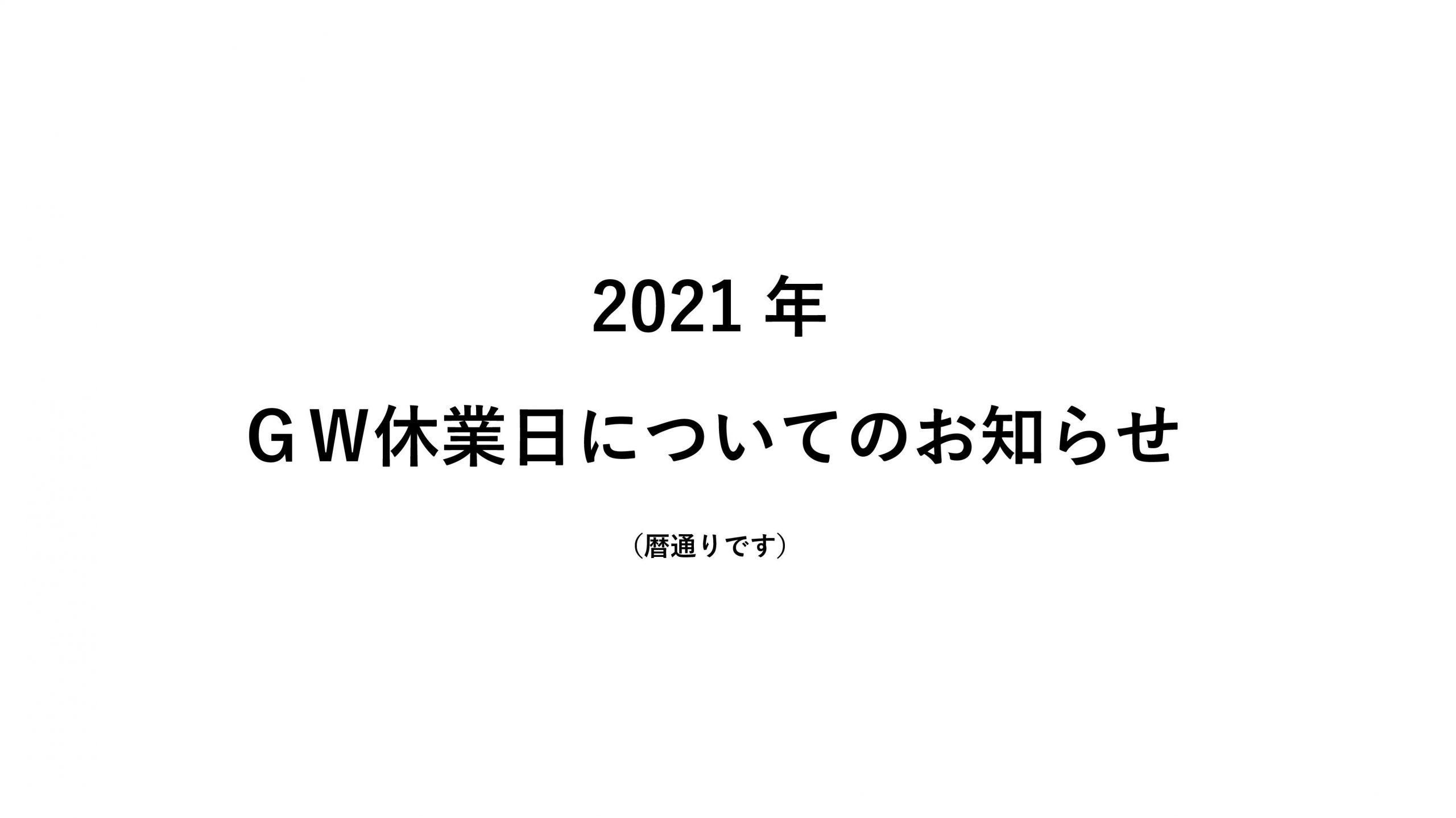 2021年 GW休業日のお知らせ